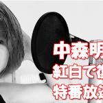 中森明菜 紅白で復活 特番放送へ!