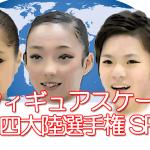 フィギュア四大陸選手権 男子SP宇野2位 女子SP宮原首位スタート!