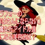 アラフォーの「おばさんにならない」美魔女元アイドル達 気になる美容法は?