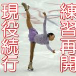 浅田真央 現役続行視野に練習再開へ!