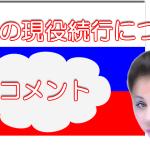 フィギュア世界女王 トクタミシェワが浅田の現役続行についてコメント!