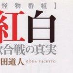2013年NHK紅白歌合戦の出場歌手発表 初出場は9組