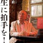 フジ特番「カスぺ!」で相澤会長との思い出を語る 聖子ほか歴代スター出演
