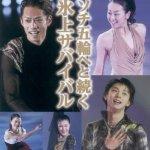 浅田、高橋そろってV!GPファイナルに出場できるのは誰?
