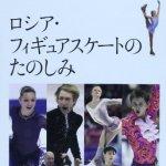 フィギュアスケート欧州選手権 浅田の点数超えのリプニツカヤ!女子ロシア勢の勢い