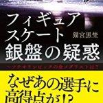 フィギュア 2014年6月ルール変更へ ジャンプの厳格化で浅田 の進退は!?
