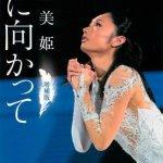 安藤美姫 東日本で2位!ソチ五輪への道つないだが・・・