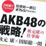 秋元氏が語る AKBの未来像とは?
