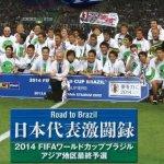 サッカー日本代表 ニュージーランド戦について、そして心配な4人!