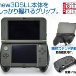 New3DS&3DSLLグリップ情報3
