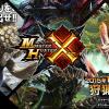 MonsterHunterX狩猟解禁日決定!
