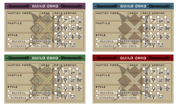 GuildCardMHX