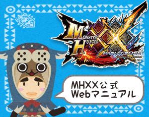 MHX公式Webマニュアル