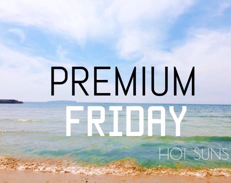 毎週金曜日PremiumFriday実施