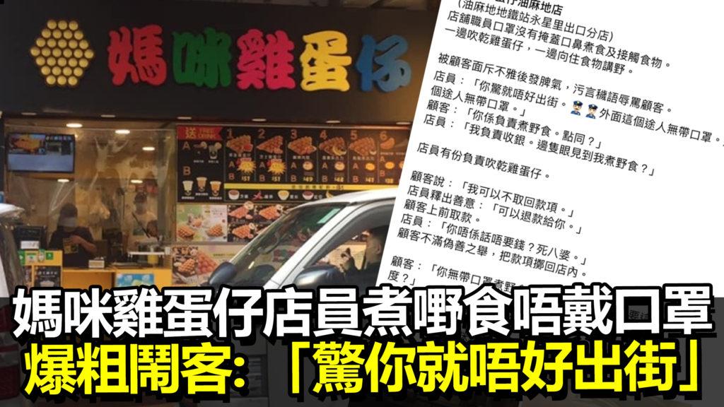 媽咪雞蛋仔店員煮嘢食唔戴口罩 爆粗鬧客: 「驚你就唔好出街」