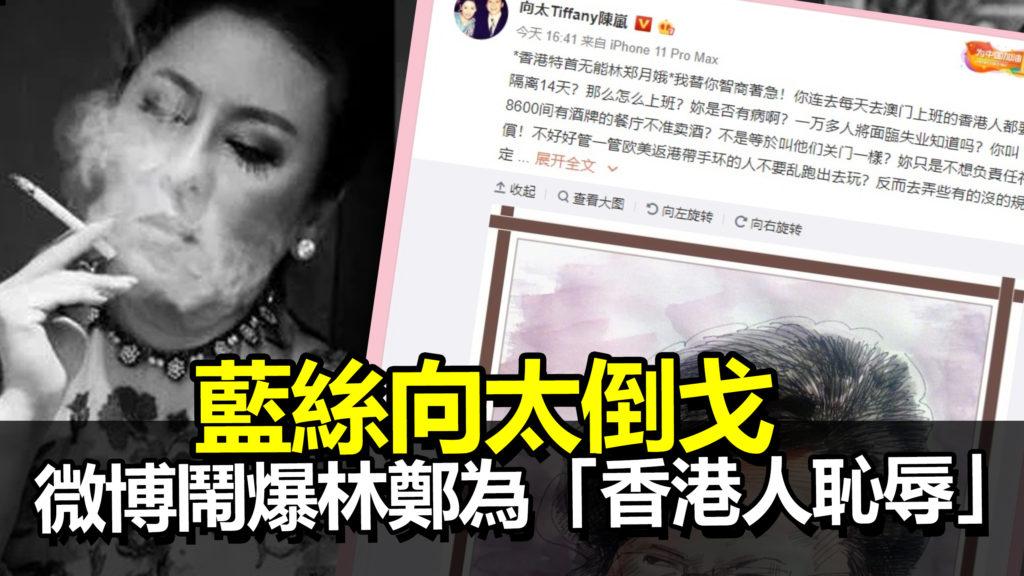 林鄭要求澳門抵港者隔離 14 天 向太鬧爆林鄭為「香港人恥辱」