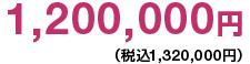 1,200,000円
