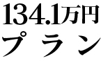 134.1万円プラン