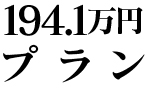 194.1万円プラン