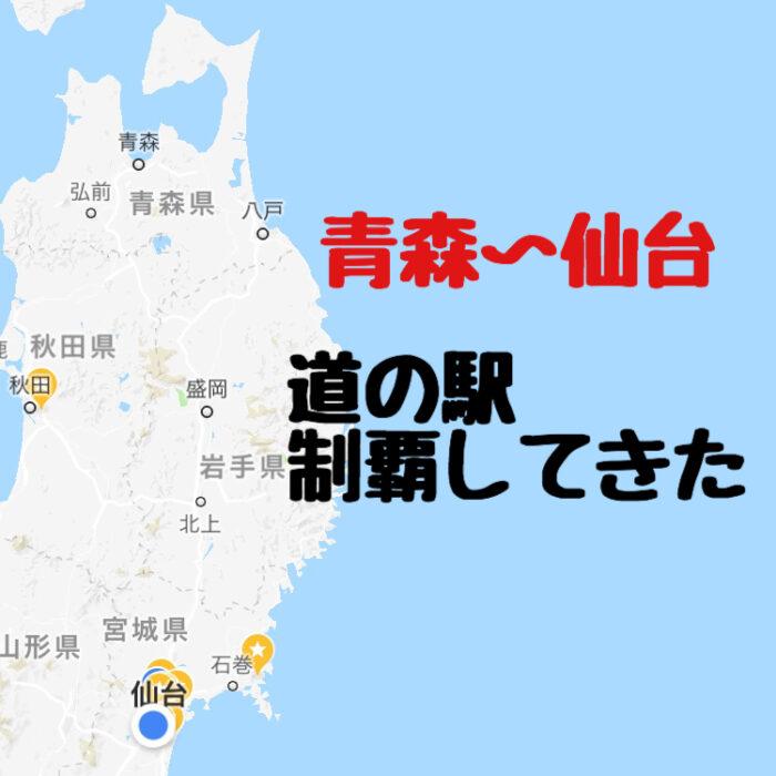 【仙台~青森】国道4号線沿いの道の駅にすべて行ってきた