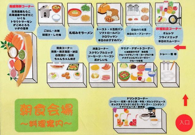 ロイトン札幌_朝食