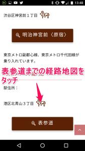 表参道までの経路地図
