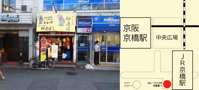 印度屋 京橋店と地図