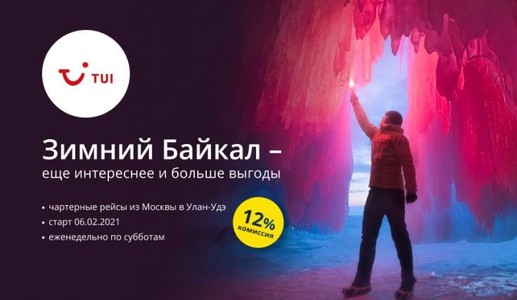 Зимний чартер на Байкал https://hotelpresent.ru