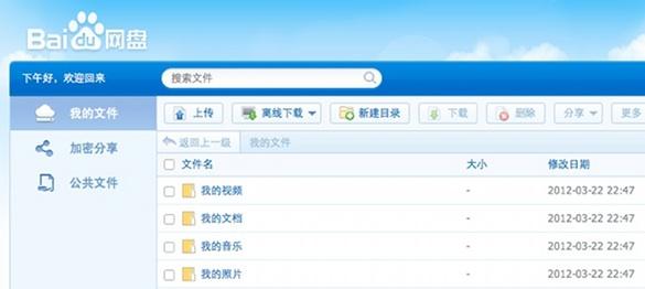 Baidu Unveiling New Smartphone Partnership and Baidu Cloud Next Week | HotHardware