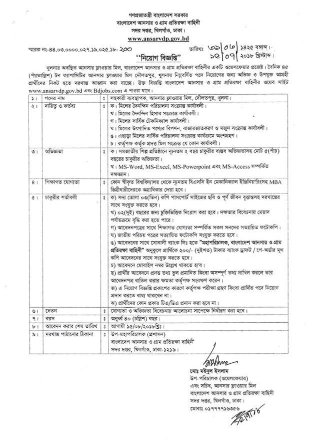 Bangladesh Ansar VDP Job Circular 2018