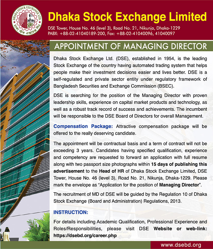 Dhaka Stock Exchange Limited Job Circular 2020