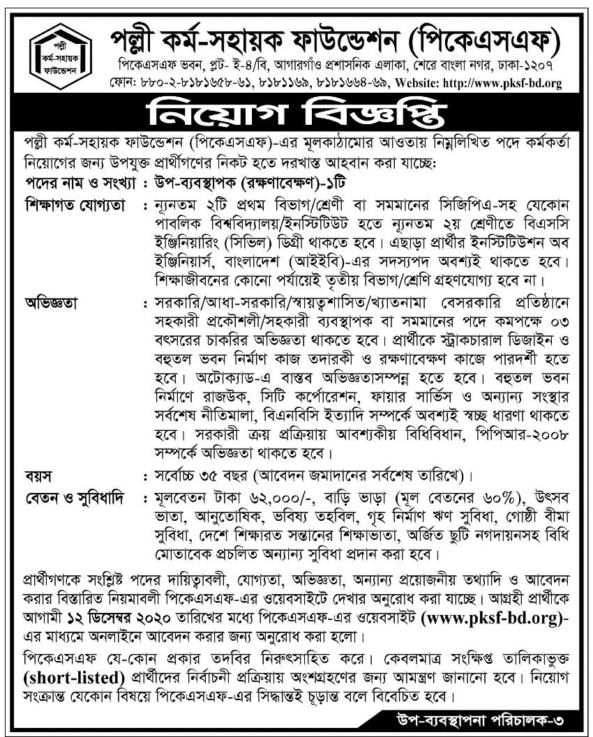 Palli Karma-Sahayak Foundation Job Circular 2020