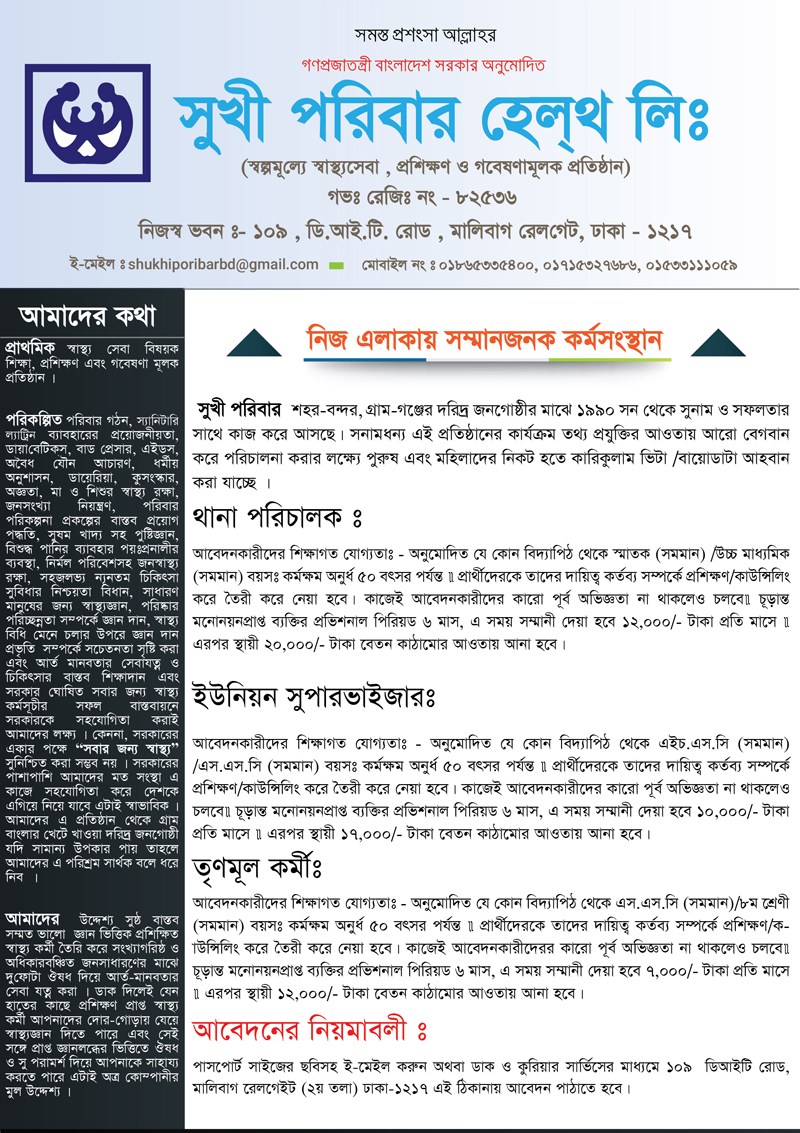 Bdjobs Jobs Site In Bangladesh - Resume Examples | Resume Template