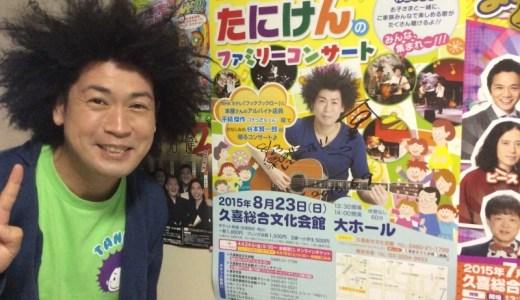 谷本賢一郎の結婚相手の嫁と子供は?髪型や歌声が気になる!