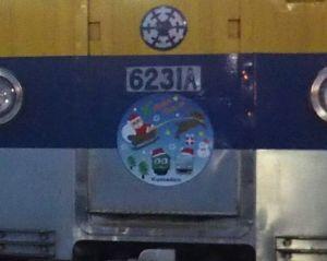熊本電鉄 クリスマス電車
