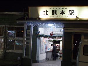 熊本電鉄 北熊本駅