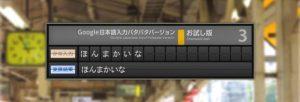 Google日本語入力 パタパタバージョン