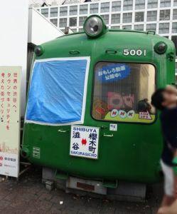 渋谷駅前 アオガエル