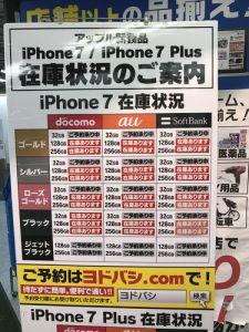 ヨドバシカメラ iPhone7 在庫状況