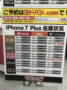 iPhone7 Plusの在庫状況