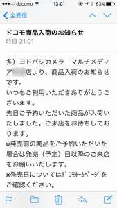 ドコモ iPhone7 予約