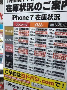 iPhone7 在庫状況