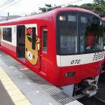 京急リラックマ電車や久里浜駅について!グッズをチェック!
