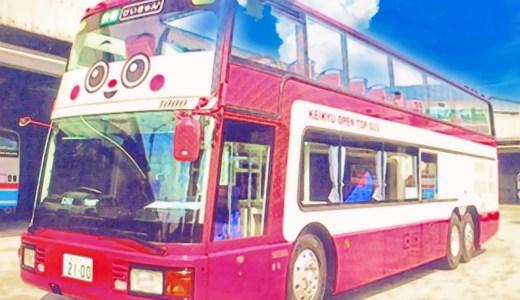 京急2階建てオープンバスの運行開始はいつ?観光ルートをどこか調査!