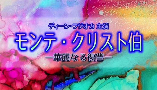 ディーンフジオカのドラマモンテクリスト伯4話!キャストや感想は?