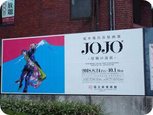 ジョジョ展東京2018の混雑や待時間は?グッズ物販や売切れを調査!