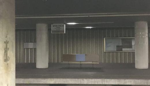 東成田駅は廃墟みたいで怖い?昔の写真や成田空港へ行く地下道がヤバい!