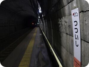 筒石駅(秘境駅)へ行ってみた!改札からホームまでの階段が超ヤバい?