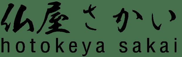 仏屋さかい Hotokeya Sakai
