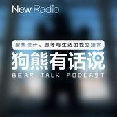 Bear Talk Podcast